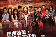 Nel momento in cui ad Hong Kong si susseguono manifestazioni e scontri di piazza, il film che più di tutti racconta tramite il genere la contemporaneità e le contraddizioni del presente.
