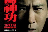 L'esordio alla regia di Nick Cheung (The Beast Stalker, Election, Exiled...) è di nuovo un horror pieno di fantasmi rancorosi.