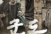 Film in costume Coreano che dal trailer sembrava il nuovo The Blade. E' così?