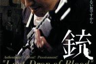 Quello che accade nei primi minuti vale da solo tutto il film. Scoprite con noi un poco noto ma modernissimo yakuza movie folle, pulp e originalissimo.