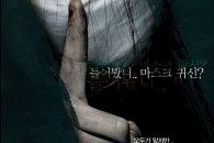 Un horror estivo koreano che oltre alla vendetta offre anche una tenera storia d'amore col fantasma.
