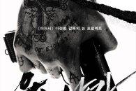 Il regista coreano di Cruel Winter Blues e The Man From Nowhere torna con un nuovissimo thriller tecnologico.