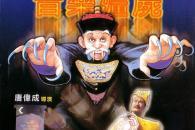 Ancora vampiri saltellanti! Questo è un minore ma con un paio di novità. Il vampiro è customizzato e immune a tutti i trucchi classici del monaco taoista.