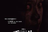 Herman Yau, il papà di Untold Story e Ebola Syndrome torna all'horror, genere che lo rese celebre, con un film in 3D che contiene almeno due sequenze shock.