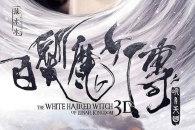 Remake del classico The Bride with White Hair con Fan Bing-Bing al posto di Brigitte Lin è un blockbuster cinese ad alto budget e resa visiva accecante.