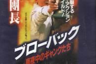 In molti pensavano che questo film non esistesse. Lo abbiamo trovato. Un action balistico esageratissimo con Riki Takeuchi che anticipa in parte il Dead or Alive di Miike.