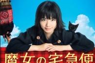 Il regista di Ju-On / The Grudge è alle redini di un film live action basato sullo stesso romanzo già portato sullo schermo da Miyazaki.