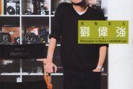 Un intero libro dedicato a Andrew Lau, talentuoso direttore dalla fotografia e regista di Infernal Affairs e Initial D.