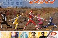 Risaliamo alle origini dei Power Rangers andando dove nascono prima di venire rimanipolati dagli USA. Questo il film dell'undicesima serie originale del 1987.