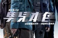 Azione dinamitarda eccessiva in pieno stile da blockbusters hollywoodiano e tante giovani star del cinema di Hong Kong.  E' la classica ricetta di Benny Chan.