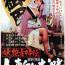 Il maestro dell'horror giapponese Nobuo Nakagawa alle redini di un violento chanbara, secondo capitolo di una nota saga pinky violence.