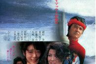 Una storia d'amore contrastata che si svolge in riva al mare nel sotto mondo dei pescatori giapponesi ad opera del grande Shinji Somai.