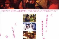 Uno dei pink eiga di Imaoka Shinji che ne decretarono la fama e che fece da studio embrionale per Underwater Love.