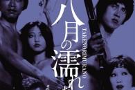 Uno dei coming of age più famosi e disperati nella cinematografia giapponese dallo stesso regista di Lady Snowblood.