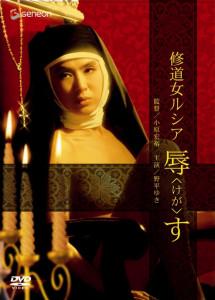 Sister Lucia's Dishonor
