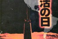 Dal maestro Fukasaku uno dei film catastrofici più importanti della storia, edito anche in Italia. Un virus ha sterminato la quasi totalità dell'umanità e l'unica salvezza... è l'Antartide.