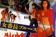 """Primo capitolo della notissima saga """"pinky violence"""" Sukeban: Girl Boss. Tra motocicliste, sesso, violenza, femminismo e yakuza."""
