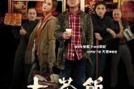 Un gangsteristico hongkonghese molto particolare con grande cast e una prima parte particolarmente riuscita. In palinsesto al Far East Film Festival di Udine.