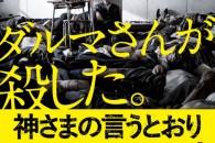 Miike ci regala una nuova mattanza di giovani in un film tratto da un fortunato manga. La fantasia al potere in un mare di sangue.