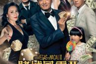 Blockbuster di enorme successo dell'ultimo Capodanno Cinese, un sequel che proviene direttamente dai God of Gamblers degli anni '90, pieno di comparse eccezionali.