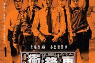 Da Hong Kong arriva un noir agrodolce e colorato che si rivela come un'ottima sorpresa in un anno cinematografico per ora abbastanza esile.