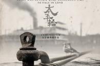 Il maestro dell'azione John Woo dirige un colossal storico in due parti tra melodramma e azione bellica monumentale.