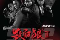 Dopo 10 anni arriva un sequel solo nominale del roboante noir action di Wilson Yip, Sha Po Lang. Stavolta alla regia la mano di Soi Cheang.