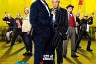 Takeshi KItano prosegue sul cinema a base di yakuza ma stavolta la butta in burla in una sorta di Amici Miei giapponese. Irresistibile.