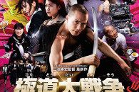 Miike ritorna al passato fatto di budget irrisori, effetti cheap, tempi di ripresa rapidi, delirio, follia e libertà. Yakuza, vampiri e apocalisse.