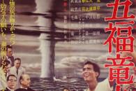 Un maestro dell'horror giapponese si confronta con un fatto di cronaca molto sentito in patria. Gli esperimenti nucleari americani nelll'Atollo di Bikini e i terribili risultati sui civili.