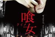 Miike adatta stavolta una vecchia opera kabuki portata sullo schermo già trenta volte. Operazione totalmente riuscita!