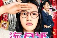 Tratto da un fortunato manga, Princess Jellyfish è un film coloratissimo e zuccherino, solo per veri nerd.