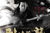 Quindici anni dopo il primo capitolo, giunge il sequel de La Tigre e il Dragone, con Michelel Yeoh, Donnie Yen e Yuen Woo-ping alla regia.