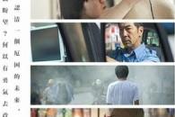 Ten Years è un film di propaganda hongkonghese frutto diretto delle agitazioni di due anni fa e che ha creato un medio scalpore in patria.