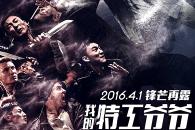 Sammo Hung è tornato! Dopo vent'anni è di nuovo dietro alla macchian da presa per un nuovo, grande film d'azione.