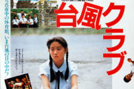 Typhoon Club è uno dei tre film diretti dal rimpianto Shinji Somai nel 1985. Quello più bello e tragico prodotto dalla Director's Company e distribuito dalla ATG.
