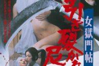 La giovine Okino in fuga dal suo sfruttatore si rifugia in un folle e perverso ordine di suore, in questa produzione exploitation nel segno di Ishii Teruo.