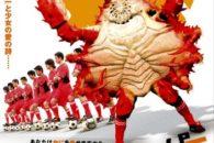 Dopo Executive Koala e The Calamari Wrestler, Minoru Kawasaki ci racconta la storia di un granchio portiere.