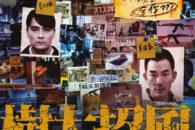 Il maestro Johnnie To torna alla produzione di un noir per lanciare i nomi di tre giovani leve del cinema di Hong Kong.