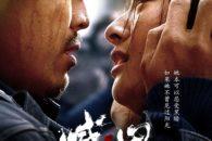 Dalla Cina, dopo Mountains May Depart un altro grande film d'autore sprofondato nella provincia bucolica rurale.