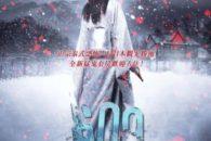 La storica saga di orrore e commedia thailandese Buppah Rahtree torna al cinema e si sposta in Giappone.