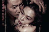 Sottovalutatissimo nuovo film di Park Chan-wook (Lady Vendetta, Oldboy) forse a causa dei suoi temi altamente sensuali è l'ennesima robustissima prova del maestro.