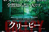 Il maestro dell'horror giapponese è tornato con un film che non fa rimpiangere i suoi capolavori del passato e che contiene alcune sequenze indimenticabili.
