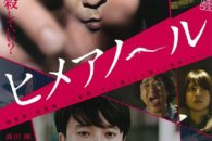 Un piccolo film ma uno dei titoli più anomali e sorprendenti del 2016 asiatico.