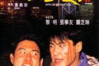 Dalla Hong Kong dei '90 un noir atipico con un grande cast formato da Leon Lai, Jackie Cheung e Rosamund Kwan.