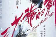 Dietro la regia di Derek Yee si nasconde vistosamente la mano di Tsui Hark ufficialmente accreditato come produttore e sceneggiatore.
