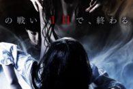 Il crossover horror dell'anno nato come pesce d'aprile e poi davvero realizzato mette a confronto i fantasmi di Ring e di Ju-On/The Grudge.