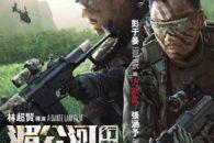 Dante Lam torna all'azione con uno scontro frenetico tra l'esercito e i criminali del triangolo d'oro della droga.