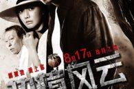 Dalla Cina -ad oggi- continua ad arrivare il cinema più interessante del mondo.