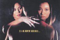 Un sequel che raddrizza il tiro e supera -e di molto- il primo film. Horror da Hong Kong.